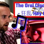 Crazy Japanese Man! (The Oral Cigarettes – 狂乱 REACTION!!! | Noragami Anime)