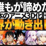 【日本未実装 新作特集】Japanese Anime 3D Game [Android/ios]