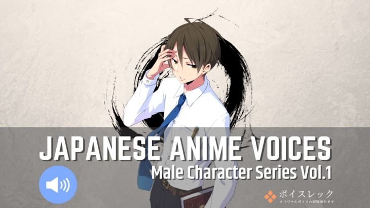 Japanese Anime Voices:Male Character Series Vol 1