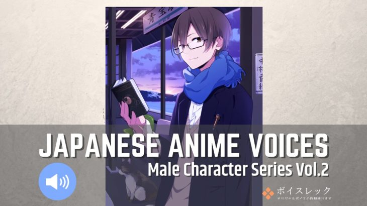 Japanese Anime Voices:Male Character Series Vol 2