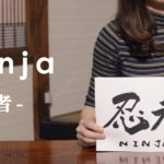 Japanese Calligraphy by a Pen – Ninja (Traditional Japanese culture,日本伝統文化,筆ペン書道,忍者)