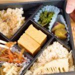 Japanese Food [Lunch box] | Banboo Shoot Rice & side dish in Kyoyo Bento,Iwate,Japan
