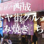 """【西成ドヤ街グルメ】お好み焼き"""" ちとせ""""  Japanese street food Okonomiyaki """" Chitose"""""""