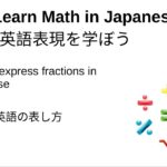 Learning fraction expressions in Japanese / 分数の英語表現
