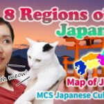 Map of Japan #2 【MCS Japanese Culture #013】