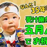 【初節句】端午の節句の過ごし方 Samurai baby/Japanese culture