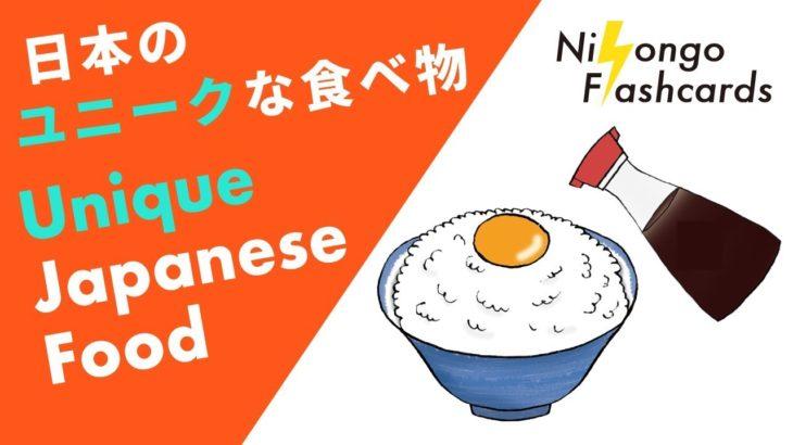 Unique Japanese Food 日本のユニークな食べもの