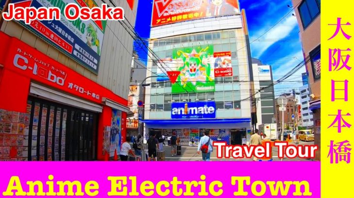 Walk Japan Osaka Anime Electric Town NipponBashi DenDen Town Travel Tour Morning 大阪 電気街 日本橋 早朝 旅行 散歩