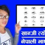 khanji in nepali language || learn japanese khanji in