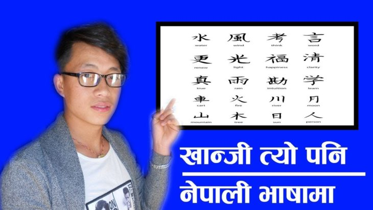 khanji in nepali language || learn japanese khanji in