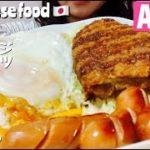[ASMR 咀嚼音 食べるだけ] Japanese food 目玉焼き ソーセージ メンチカツを食べる No talking Eating sounds