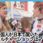 CULTURE SHOCK of FOREIGNERS in JAPAN. What surprised them when they came to Tokyo?
