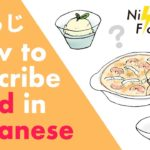 How to Describe Food in Japanese  (Other Than おいしい)