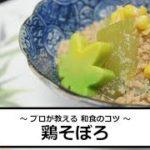 鶏そぼろ 和食を美味しく プロが教える 料理のコツ Japanese food Cooking tips Tori Soboro