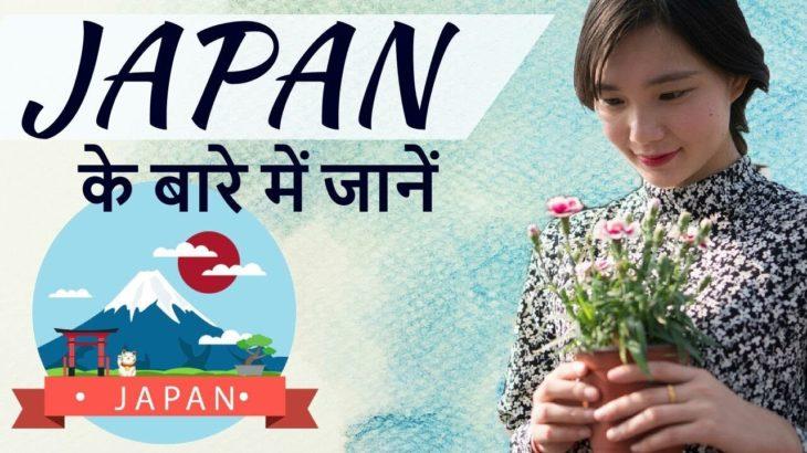 जापान देश के बारे में जानिये – Know everything about Japan – The land of rising Sun