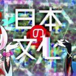 Let`s study Japanese culture SHOW!  – rerulili feat.Miku&Gumi  – 日本の文化まなびまSHOW! れるりり feat.初音ミク&GUMI