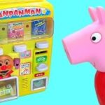 Peppa Pig buys Soda at Anpanman Vending Machine Toy Japanese Anime Anpan アンパンマン ジュース 自動販売機