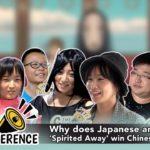 Why has Japanese anime 'Spirited Away' won Chinese hearts?