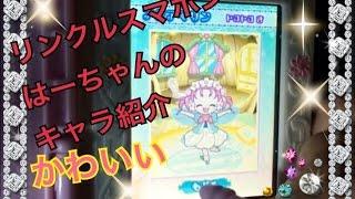 【全キャラ】魔法つかいプリキュア! リンクルスマホン#10 ゲーム キラキラ期~Japanese anime game ファッションショー