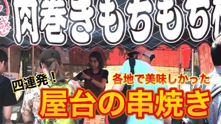 【屋台 料理】串物4連発!お祭りで食べた屋台の味 Japanese Food Stand movies