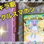 キラキラ期~ 魔法つかいプリキュア! リンクルスマホン#7 ゲーム Japanese anime game ファッションショー