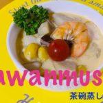 Chawanmushi | Japanese Food Vlog#6