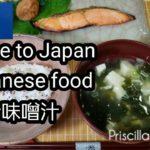 Come to Japan  Japanese food  お味噌汁