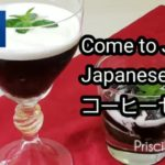 Come to Japan  Japanese food  コーヒーゼリー