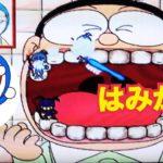 【ドラえもん ゲーム】はみがき ビーナ Doraemon game ドラえもん はみがき  おかあさんといっしょ japanese anime game