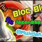 ไปไสกะได้ใหญ่แล้ว : EP.12 BLOC BLOC' Japanese Food
