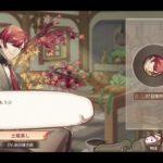 Food Fantasy – Matsutake Dobinmushi Japanese Voice Lines