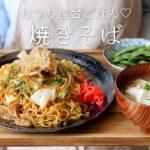 【お祭り】屋台ごはん!焼きそばの作り方。【How to make Yakisoba/Japanese street food recipes】【料理レシピはParty Kitchen🎉】