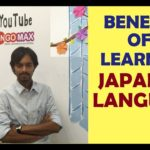 JLPT Japanese | JLPT | Japanese Language | Benefits of Japanese