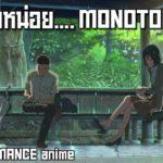 Japan ROMANCE Anime  นานอีกหน่อย Monotone
