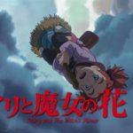 劇場版アニメ「メアリと魔女の花」予告編 #Japanese Anime