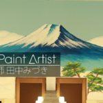 Japanese Culture – Sento ( Public Bath) Painter – JapanMade