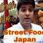 Japanese Street Food | Chinatown Kobe Japan
