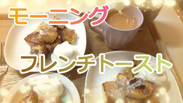 【ノーカット料理】朝食にフレンチトーストを作りました♪【Japanese food】