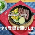Japanese food  Beefsteak  かんたんステーキ