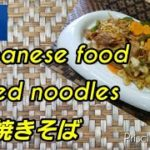 Japanese food       Fried noodles       焼きそば