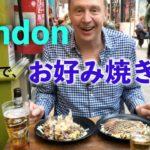 ロンドンで、お好み焼き(Japanese food in London)