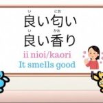 Learn Japanese Vocabulary! How to say bad smell and good smell in Japanese?