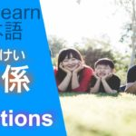 Learn Japanese Vocabulary – Relations
