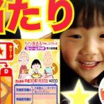 【宝くじ】ちびまる子ちゃんスクラッチで大当たり!Lottery scratch japanese anime cartoon MARUKO Princess Land