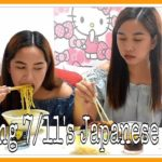 Mukbang: Trying 7/11's Japanese Food 2019 (JPN) | S & S Twins