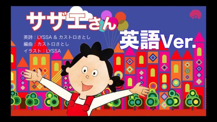 """【英語で歌う】『サザエさん』OPテーマ /【Japanese Anime Song】 """"Sazae-san"""" Eng. Ver."""