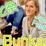 Passion For Japanese Culture In Poland 【vlog】Japanese Cultural Event In Poland