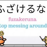 "Quick Japanese Anime Phrases – ふざけるな!How to say ""Stop messing around!!"" in Japanese?"