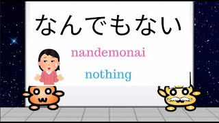 """Quick Japanese Phrases – How to say """"Nothing!"""" in Japanese? なんでもないや"""