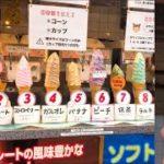 Rainbow Soft Icecream/Nakano Japan/Japanese Street Food